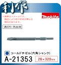 マキタ コールドチゼル(六角シャンク) [ A-21353 ] 26×320mm / 溝切り、角出用