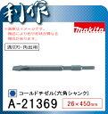 マキタ コールドチゼル(六角シャンク) [ A-21369 ] 26×450mm / 溝切り、角出用