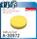 マキタ スポンジパッド [ A-30972 ]