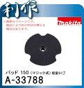 マキタ パッド150 (マジック式) [ A-33788 ] / 軽量タイプ