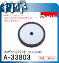 マキタ スポンジパッド (マジック式) [ A-33803 ] 外径180mm