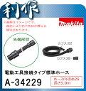 マキタ 電動工具接続タイプ標準ホース [ A-34229 ] 5.0m / カフス付