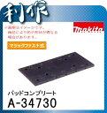 マキタ パッドコンプリート (マジックファスナ式) [ A-34730 ] BO4900V用