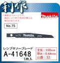 マキタ レシプロソーブレードNo.75 [ A-41648 ] 100mm×32山(5枚入) / 鉄工薄物