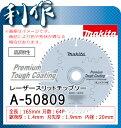 マキタ レーザースリットチップソー [ A-50809 ] 165mm×64P / スライドマルノコ・卓上マルノコ用