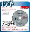 マキタ レーザーダブルスリットチップソー (一般木材用) [ A-42771 ] 165mm×72P / 造作マルノコ用