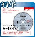 マキタ レーザーダブルスリットチップソー (アルミ用)[ A-48474 ] 165mm×60P / スライドマルノコ・卓上マルノコ用