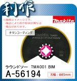 �ޥ��� �饦��ɥ��� (�������ƥ���) [ A-56194 ] ��85mm / TMA001 BIM
