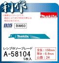 マキタ レシプロソーブレードBIM60 (BI5 バイファイブ)  150mm×24山(5枚入) / 鉄・ステンレス・ダクト・デッキプレート用