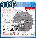 マキタ レーザースリットチップソー (集成材・一般木材用) [ A-55809 ] 165mm×72P / 造作マルノコ用