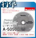マキタ レーザースリットチップソー (集成材・一般木材用) [ A-50500 ] 125mm×42P / マルノコ用