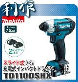 マキタ 充電式インパクトドライバ (スライド式) [ TD110DSHX ] 10.8V(1.5Ah)セット品 / インパクトドライバー