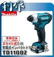 マキタ 充電式インパクトドライバ (スライド式) [ TD110DZ ] 10.8V本体のみ / (バッテリ、充電器、ケースなし) インパクトドライバー