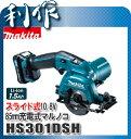 マキタ 充電式マルノコ 85mm (スライド式) [ HS301DSH ] 10.8V(1.5Ah)セット品