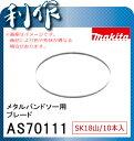 マキタ メタルバンドソー用ブレード (SK) [ AS70111 ] 18山 / 10本入