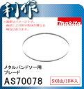 マキタ メタルバンドソー用ブレード (SK) [ AS70078 ] 8山 / 10本入
