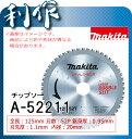 マキタ チップソー (ステンレス兼用金工刃) [ A-522...