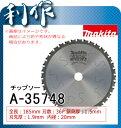 マキタ 低騒音軟鋼材用チップソー [ A-35748 ] 1...