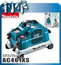 【マキタ】 エアコンプレッサ《 AC461XS 》 一般圧/高圧両用 46気圧 8L