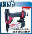 【マキタ】50mm高圧ピンタッカ《AF501HP(赤)》