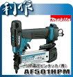 【マキタ】50mm高圧ピンタッカ《AF501HPM(青)》