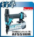 【マキタ】55mm高圧仕上釘打機フィニッシュネイル《AF551HM(青)》ダスター付