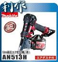 マキタ 高圧エア釘打機 [ AN513H ] 50mm(赤)エアダスタ付 / 釘打ち機...
