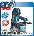 マキタ 高圧エア釘打機 [ AN934HM ] 90mm(青)エアダスタなし / 釘打ち機