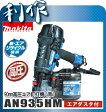 マキタ 高圧エア釘打機 [ AN935HM ] 90mm(青)エアダスタ付 / 釘打ち機
