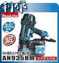 マキタ 高圧エア釘打機 [ AN935HM ] 90mm(青...