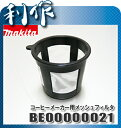 マキタ メッシュフィルタ [ BE00000021 ] コーヒーメーカー用