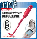マキタ 充電式クリーナ (バッテリ内蔵式) [ CL105DWR ] 10.8V(レッド) / 掃除機