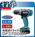 マキタ 充電式 ドライバドリル [ DF370DSH ] 14.4V(1.5Ah)セット品 / ドリルドライバー