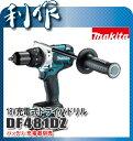 マキタ 充電式 ドライバドリル [ DF481DZ ] 18V本体のみ / (バッテリ、充電器、ケースなし) ドリルドライバー