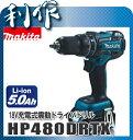 マキタ 充電式震動ドライバドリル コンクリート:13mm [ HP480DRTX ] 18V(5.0Ah)セット品
