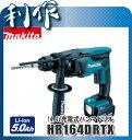 マキタ 充電式ハンマドリル 16mm (SDSプラスシャンク) [ HR164DRTX ] 14.4V(5.0Ah)セット品(青)