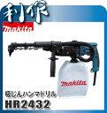 マキタ 24mm吸じんハンマドリル [ HR2432 ] 100V / SDSプラスシャンク