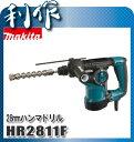 マキタ 100V28mmハンマドリル [ HR2811F ] ハツリ可能 SDSプラスシャンク
