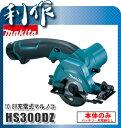 マキタ 充電式マルノコ 85mm [ HS300DZ ] 10.8V本体のみ / (バッテリ、充電器なし) 丸ノコ