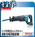 マキタ 充電式レシプロソー [ JR147DZK ] 14.4V本体のみ / (バッテリ、充電器なし)セーバソー