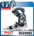 マキタ 充電式チップソー切断機 125mm [ LC540DZ ] 14.4V本体のみ / (バッテリ、充電器なし)