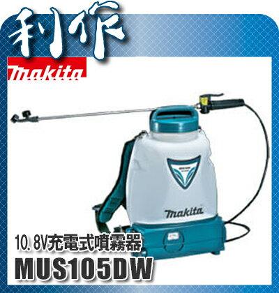 【マキタ】10.8V充電式噴霧器《MUS105DW》セット品