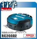 マキタ ロボットクリーナ [ RC200DZ ] 18V本体のみ / (バッテリ、充電器なし) 掃除機