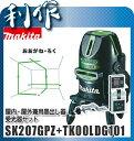 【マキタ】屋内・屋外兼用グリーンレーザー墨出し器《SK207GPZ+TK00LDG101》受光器セット付
