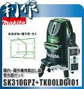 【マキタ】屋内・屋外兼用グリーンレーザー墨出し器《SK310GPZ+TK00LDG101》受光器セット付