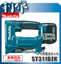 マキタ 充電式タッカ [ ST311DZK ] 14.4V本体のみ / (バッテリ、充電器なし) ステープルCT線用