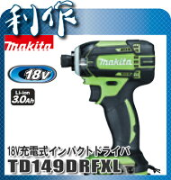 マキタ18V充電式インパクトドライバライム[TD149DRFXL]セット品3.0Ah