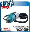 マキタ 充電式小型集じん機 [ VC340DZ ] 14.4V本体のみ / (バッテリ、充電器なし)