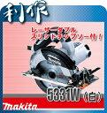 【マキタ】 電気マルノコ 147mm 《 5331W (白)》レーザーダブルスリットチップソー付 マキタ 丸ノコ 丸のこ 147mm 5331W makita 送料無料
