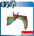 【マキタ】耕うん機・管理機用スーパーグリーンうね立器《A-49155》